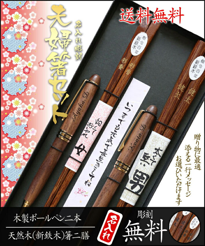 木製 夫婦箸 & 木製 ボールペン