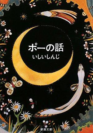 ポーの話(新潮文庫)