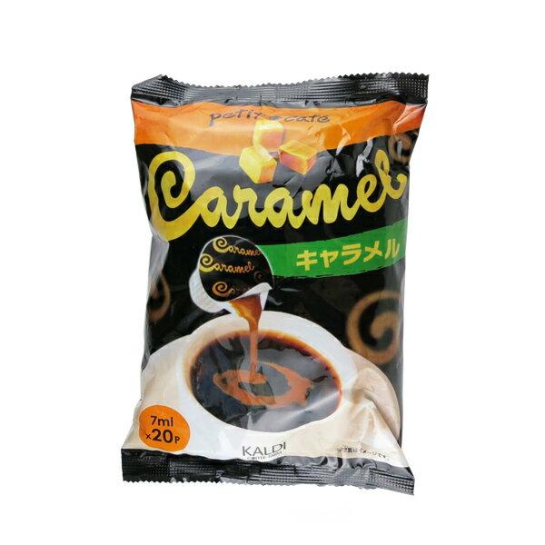プチ・カフェ キャラメル