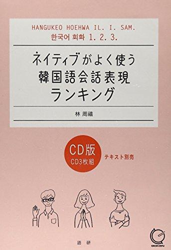 ネイティブがよく使う韓国語会話表現ランキング HANGUKEO HOEHWA 1.2.3. (<CD>)