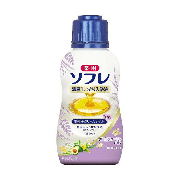 薬用ソフレ濃厚しっとり入浴液 ホワイトフローラルの香り
