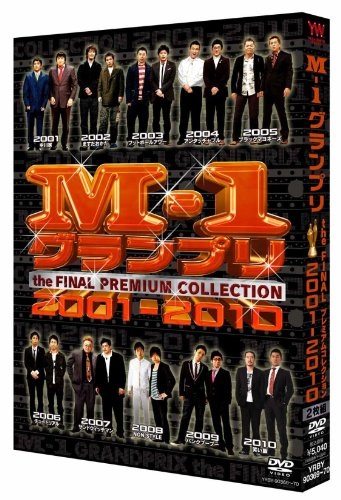 M-1グランプリ the FINAL PREMIUM COLLECTION 2001-2010
