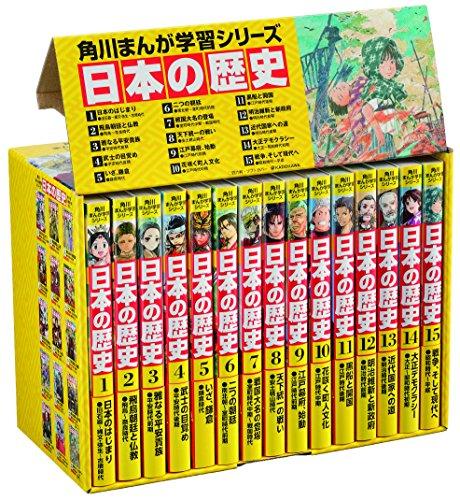 角川まんが学習シリーズ 日本の歴史 全15巻定番セット