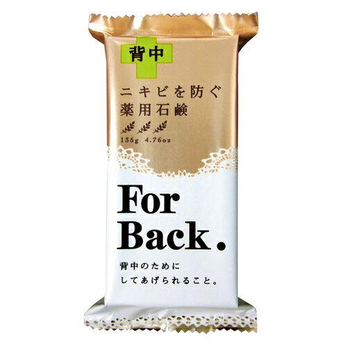【ペリカン石鹸】薬用石鹸 ForBack