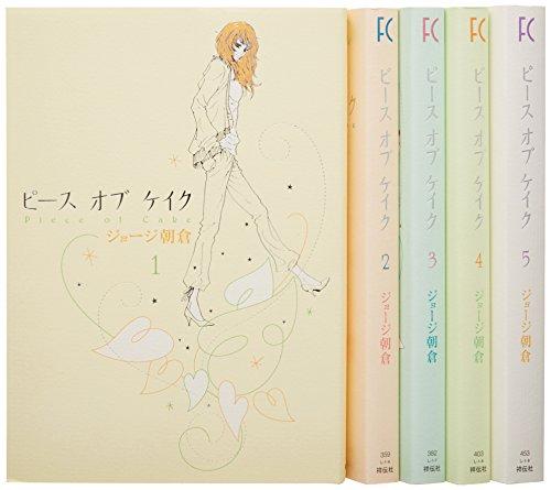 ピース オブ ケイク コミック 1-5巻セット