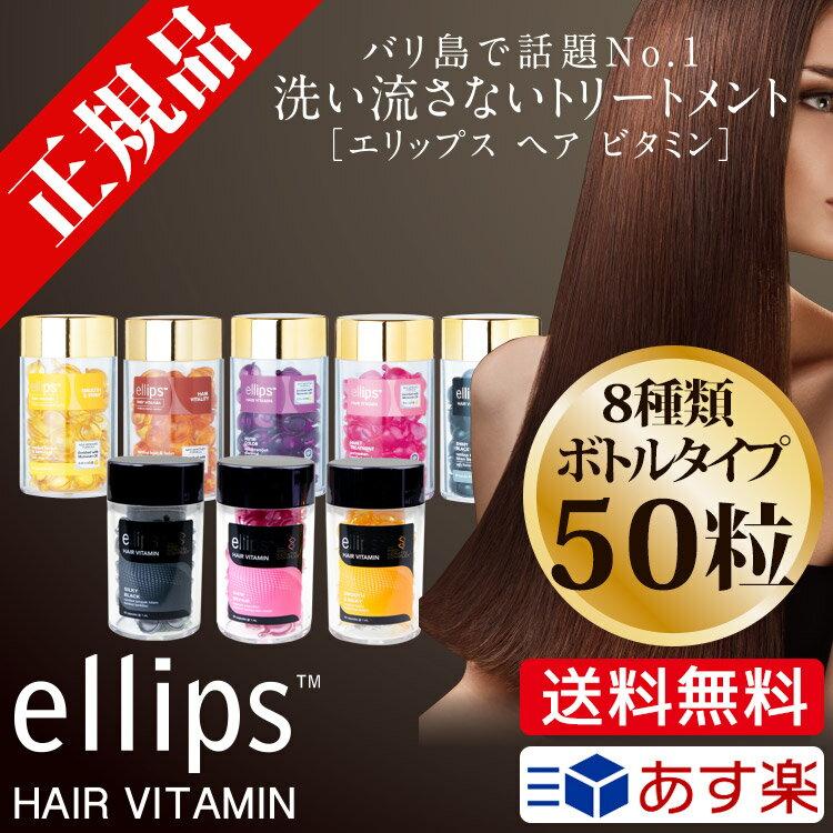 エリップス ヘアビタミン 2個セット