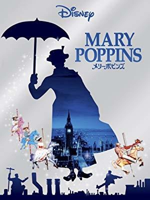 メリー・ポピンズ('64)