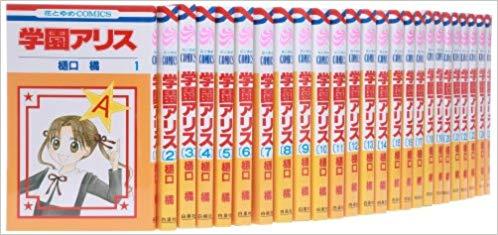 学園アリス 全31巻完結セット