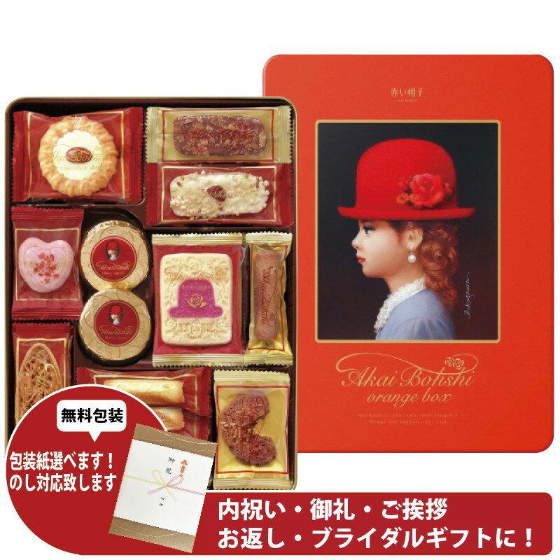 赤い帽子 クッキー詰合せ