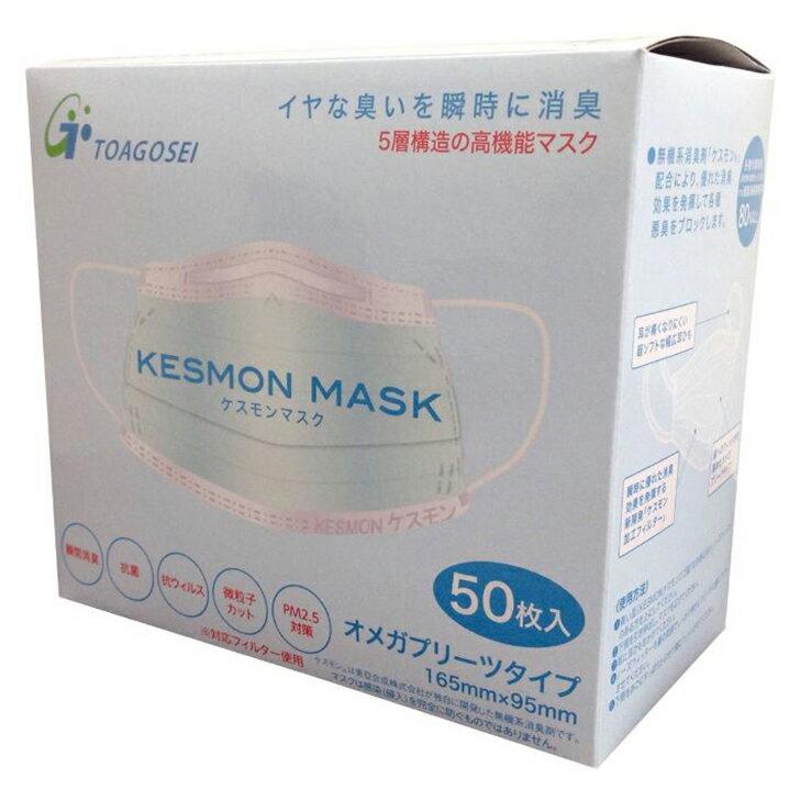 瞬間強力消臭マスク ケスモンマスク