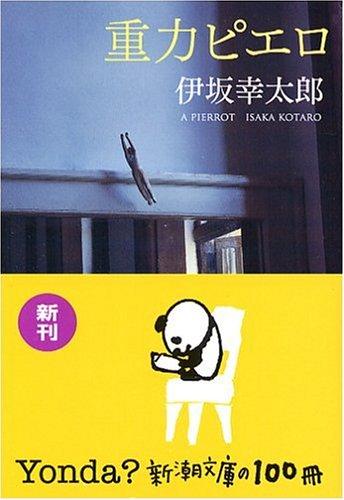 重力ピエロ(新潮文庫)