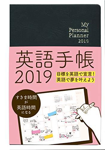 英語手帳 2019年版 黒色