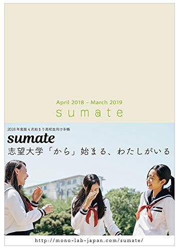 MONO-LAB-JAPAN スマテ-sumate- 2018年度版スマート手帳(2019年受験用手帳)