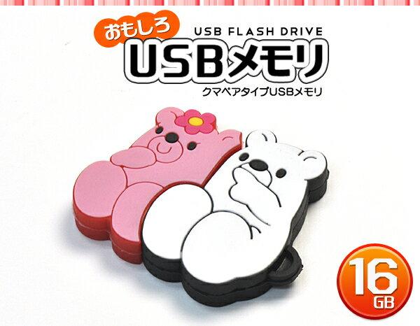 USBメモリー16GB