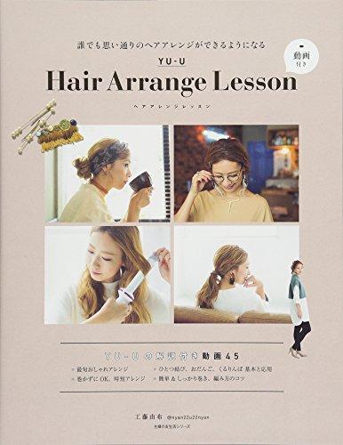 YU-U Hair Arrange Lesson