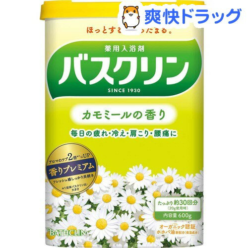 バスクリン カモミールの香り(医薬部外品)600g