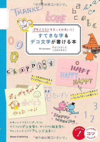 ぷちイラストをもっとかわいく! すてきな字&デコ文字が書ける本