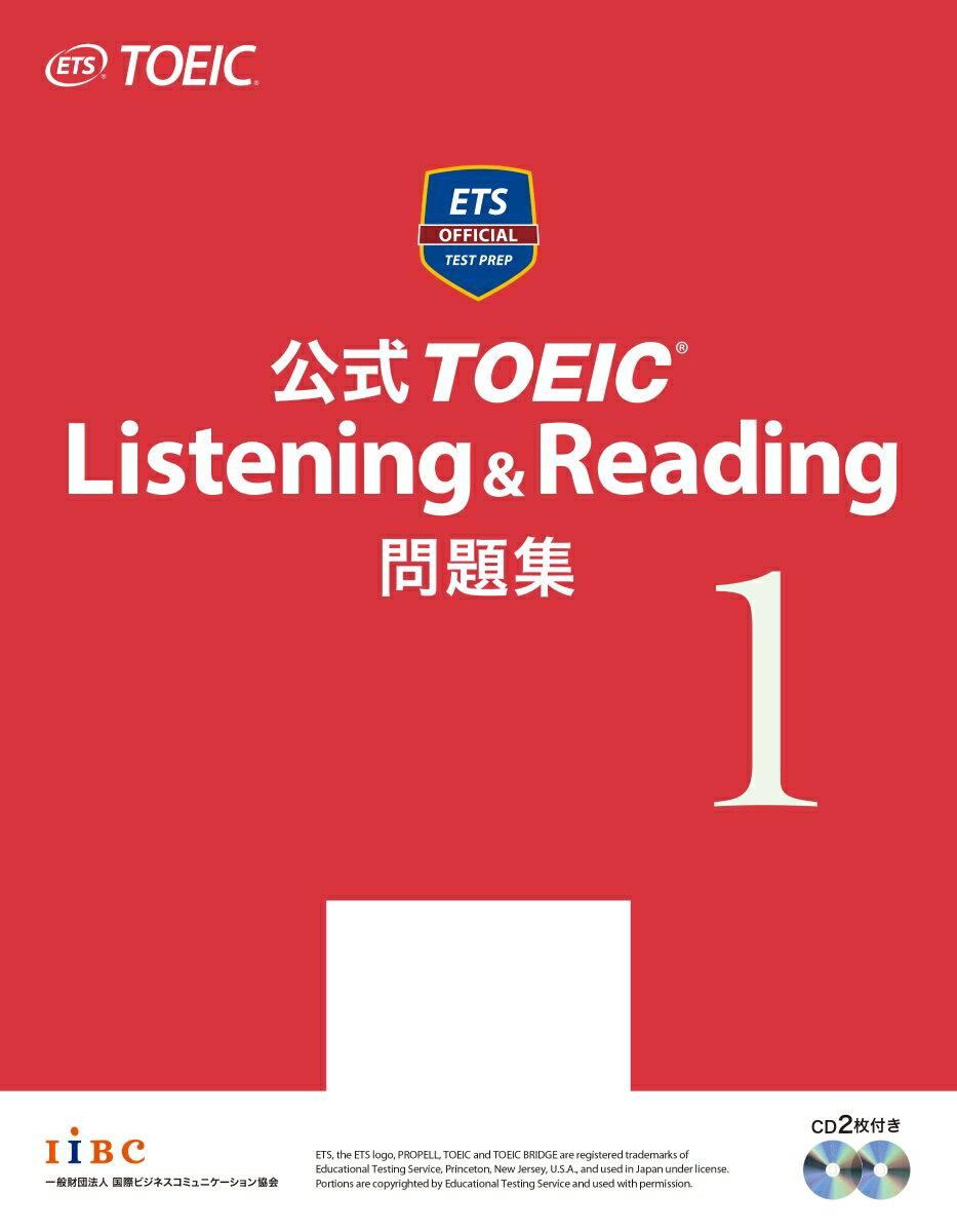 公式TOEIC Listening&Reading問題集(1)