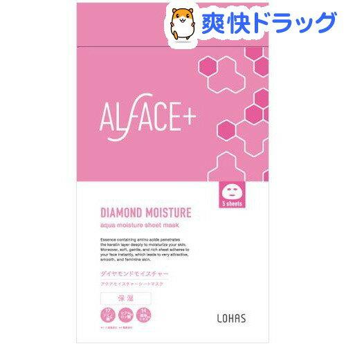 アクアモイスチャーマスク ダイヤモンドモイスチャー(5枚入)