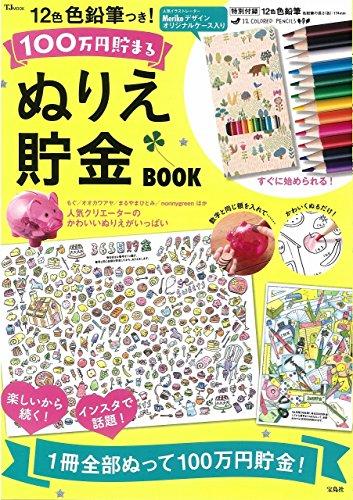 12色色鉛筆つき! 100万円貯まるぬりえ貯金BOOK