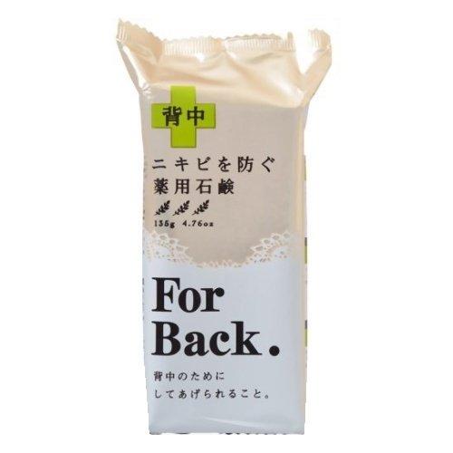 薬用石鹸ForBack(医薬部外品)