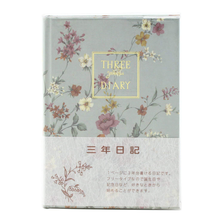 日記帳 3年日記 横書き A5