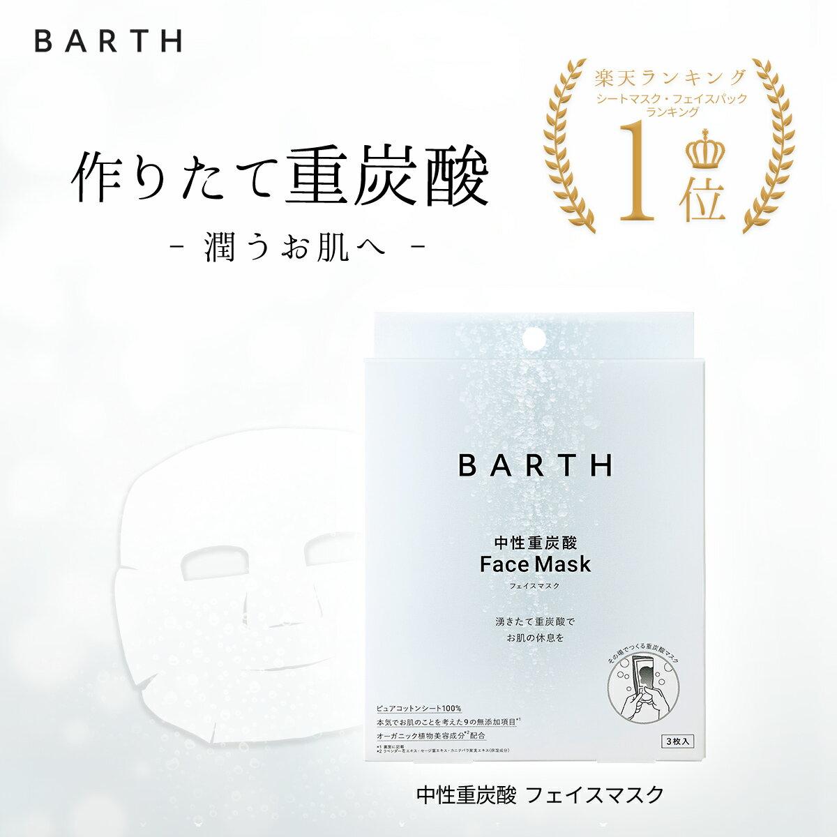 中性重炭酸フェイスマスク 3包