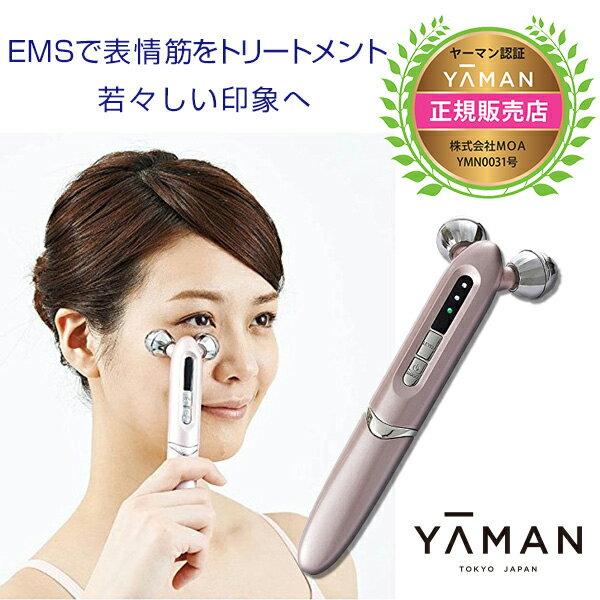 ヤーマン トルネード EMS リフト EP9P