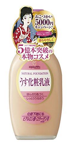 うす化粧乳液