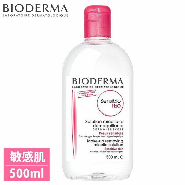 BIODERMA サンシビオ H2O(赤 敏感肌用) 500ml
