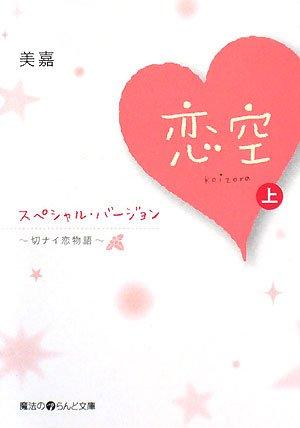 恋空―切ナイ恋物語 スペシャル・バージョン〈上〉