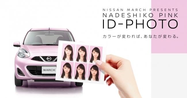 ピンク背景のかわいすぎる証明写真♡期間限定の「Ki-Re-i」でGETして!