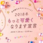 """""""可愛い""""を格上げ作戦実行します!MERY年末プレゼントキャンペーン"""