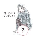 あなたのおしゃれ度は?MERY Weekly 心理テスト♡