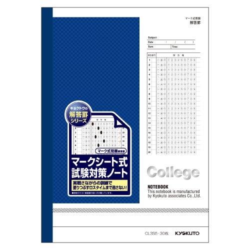 マークシート式試験対策用ノート