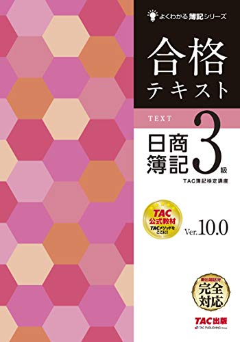 合格テキスト 日商簿記3級