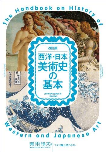 西洋・日本美術史の基本 美術検定1・2・3級公式テキスト