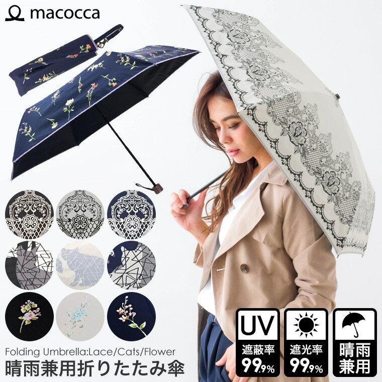 macocca 折りたたみ傘