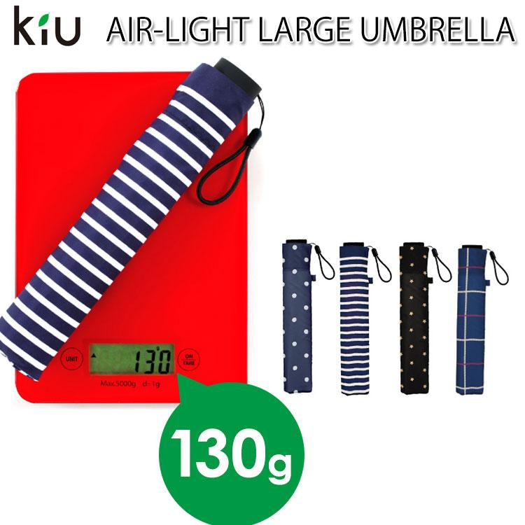 kiu AIR-LIGHT LARGE UMBRELLA