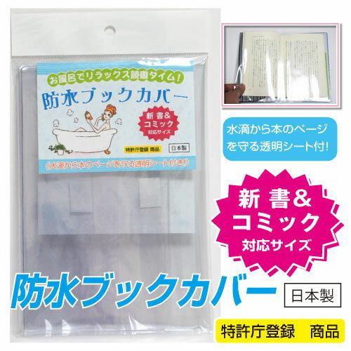 新書&コミック用 防水ブックカバー 透明