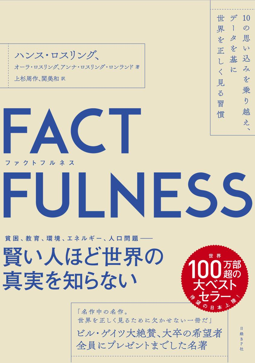 FACTFULNESS(ファクトフルネス)