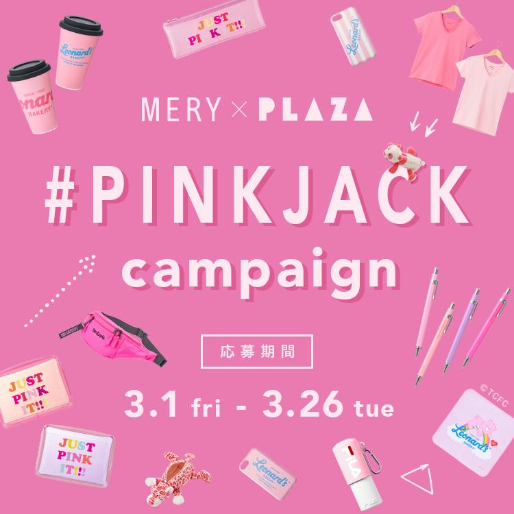 MERYとPLAZAでキャンペーンがスタート♡お気に入りのピンクのモノを教えて♩