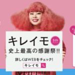 キレイモ史上最高の感謝祭!!キャンペーンページ