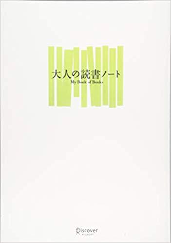 大人の読書ノート My Book of Books