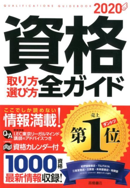 資格取り方選び方全ガイド(2020年版)
