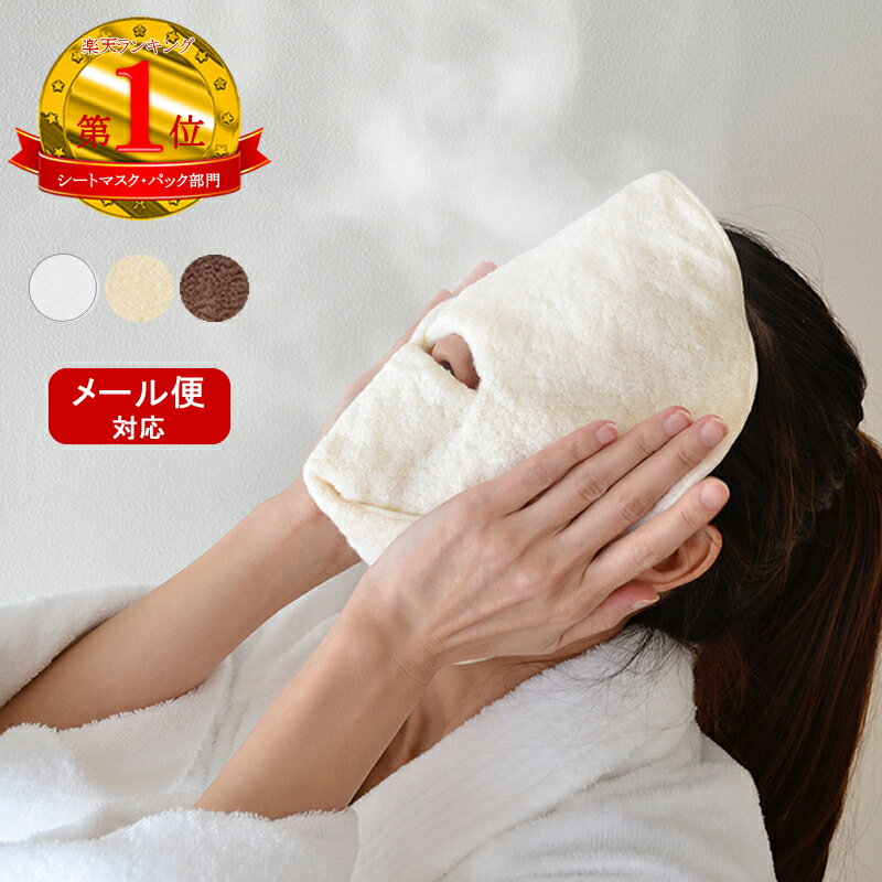 今治タオルのフェイスマスク