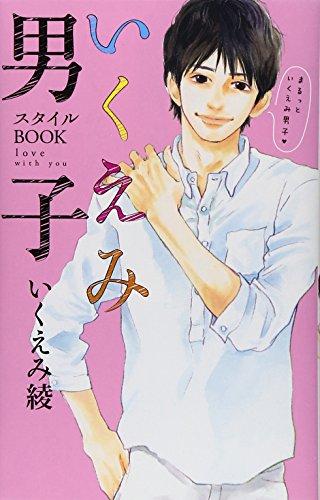 いくえみ男子スタイルBOOK love with you