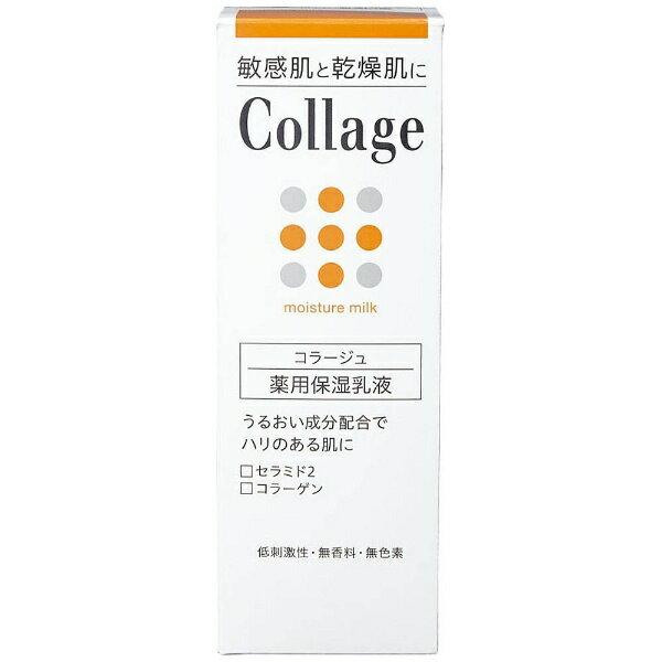 コラージュ 薬用保湿乳液(医薬部外品)