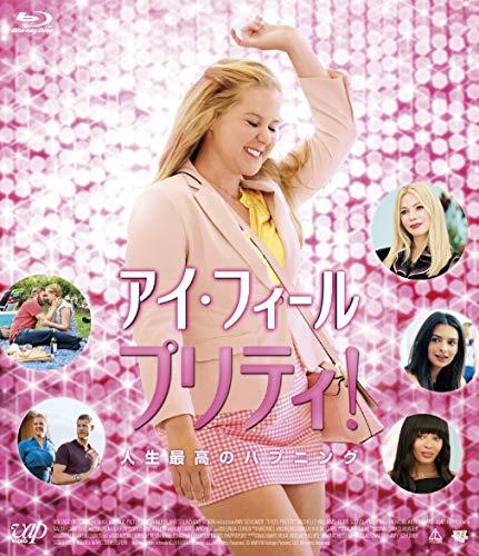アイ・フィール・プリティ! 人生最高のハプニング [Blu-ray]