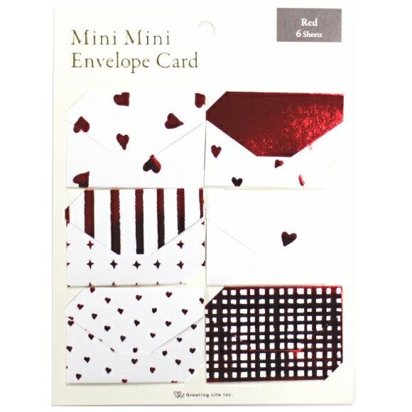 ミニミニエンベロープカード(ミニ封筒型メッセージカード)